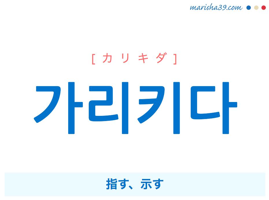 韓国語単語・ハングル 가리키다 [カリキダ] 指す、示す 意味・活用・読み方と音声発音
