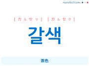 韓国語・ハングル 갈색 [カルセッ] [カルセク] 茶色 意味・活用・発音