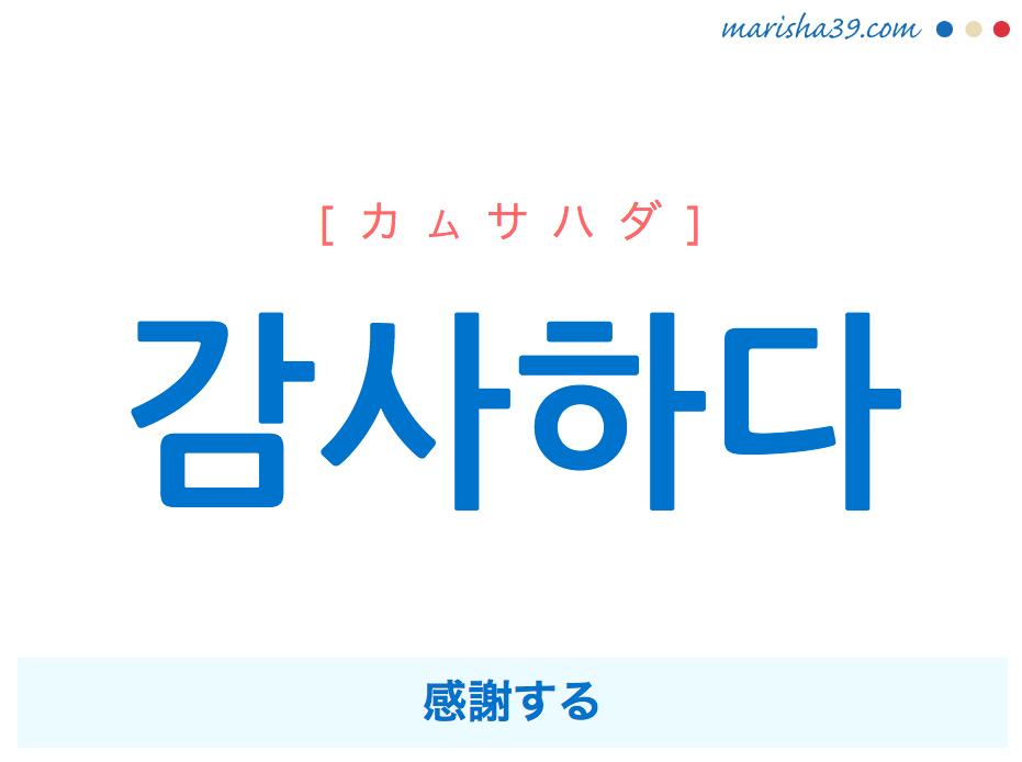 韓国語単語・ハングル 감사하다 [カムサハダ] 感謝する 意味・活用・読み方と音声発音