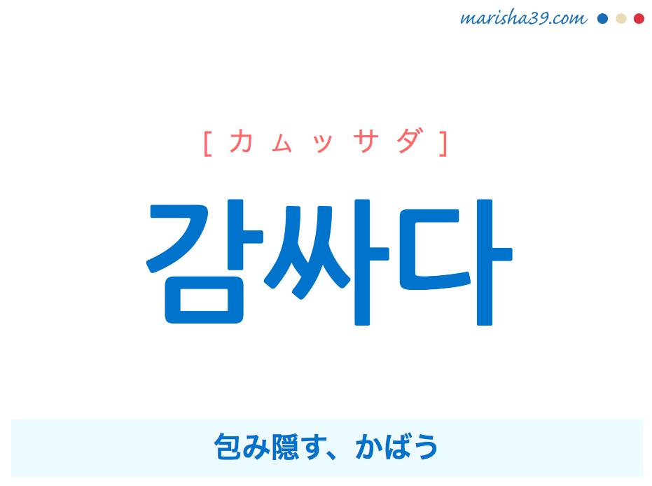 韓国語単語・ハングル 감싸다 [カムッサダ] 包み隠す、かばう 意味・活用・読み方と音声発音