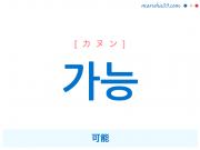 韓国語単語 가능 [カヌン] 可能 意味・活用・読み方と音声発音