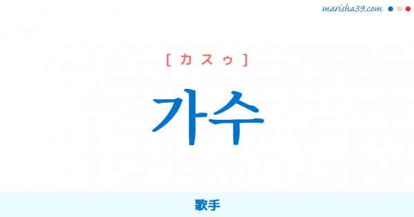 韓国語単語勉強 가수 [カスゥ] 歌手 意味・活用・読み方と音声発音