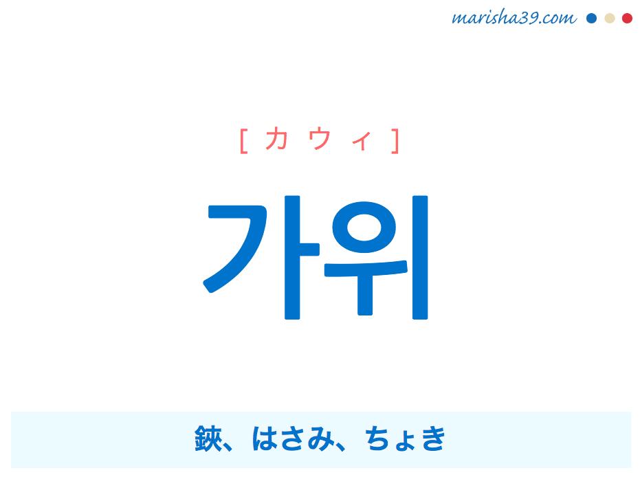 韓国語単語 가위 [カウィ] 鋏、はさみ、ちょき 意味・活用・読み方と音声発音