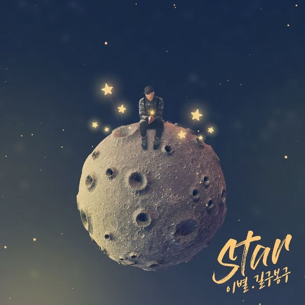 길구봉구(GB9) / キルグポング「이 별 (Star) / この星」歌詞で学ぶ韓国語