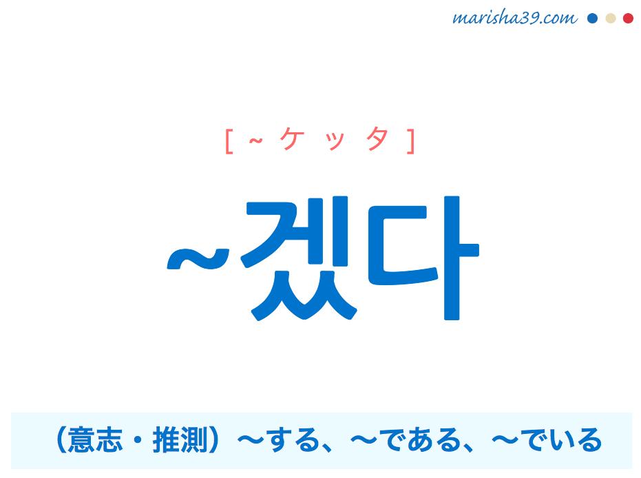 韓国語・ハングル ~겠다 (意志・推測)〜する、〜である、〜でいる 使い方と例一覧