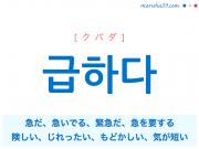 韓国語単語 급하다 [クパダ] 急だ、急いでる、緊急だ、急を要する、険しい、じれったい、もどかしい、せっかちだ、気が短い 意味・活用・読み方と音声発音