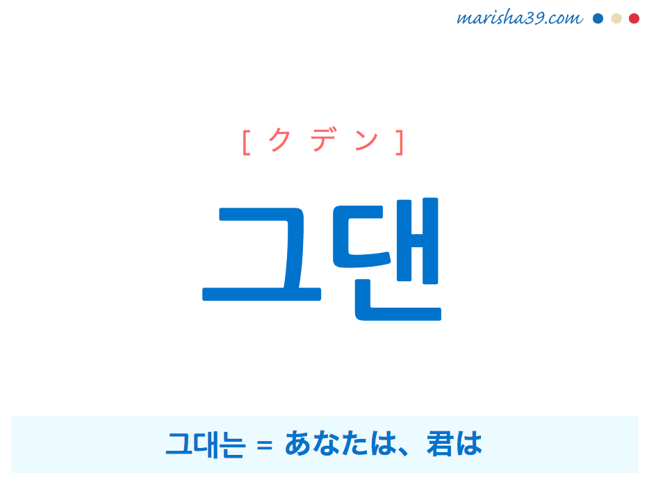 韓国語で表現 그댄 [クデン] 그대는 = あなたは、君は 歌詞で勉強
