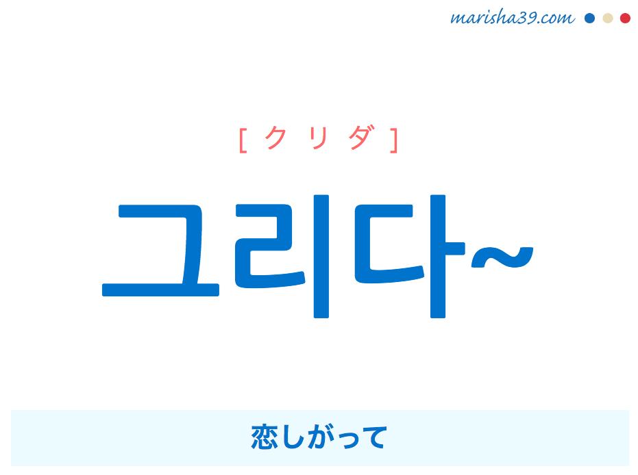 韓国語で表現 그리다~ [クリダ] 恋しがって 歌詞で勉強