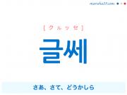 韓国語・ハングル 글쎄 [クルッセ] さあ、さて、どうかしら 意味・活用・読み方と音声発音