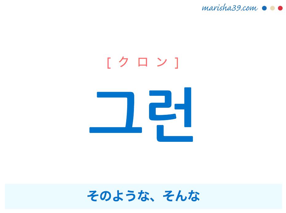 韓国語単語・ハングル 그런 [クロン] そのような、そんな 意味・活用・読み方と音声発音