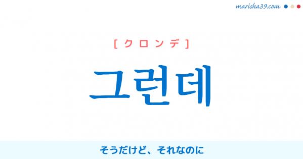 韓国語単語勉強 그런데 [クロンデ] そうだけど、それなのに、'그러한데'が短くなった言葉 意味・活用・読み方と音声発音
