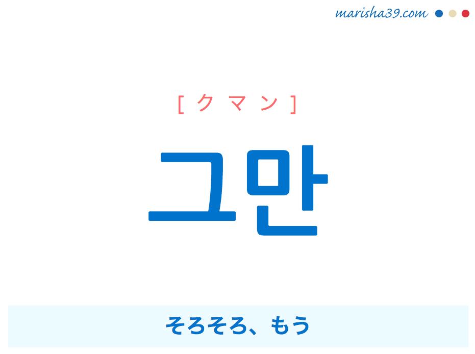 韓国語で表現 그만 [クマン] そろそろ、もう 歌詞で勉強