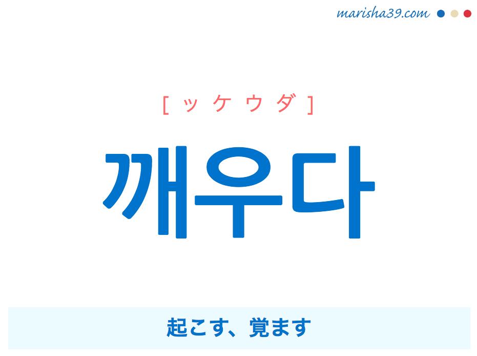 韓国語単語・ハングル 깨우다 [ッケウダ] 起こす、覚ます 意味・活用・読み方と音声発音