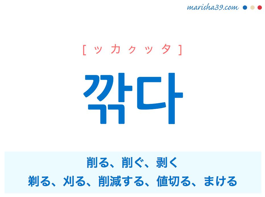 韓国語単語・ハングル 깎다 [ッカクッタ] 削る、削ぐ、剥く、剃る、刈る、削減する、値切る、まける 意味・活用・読み方と音声発音