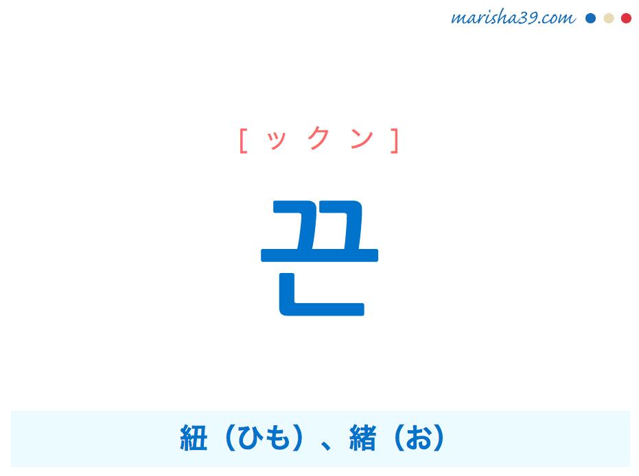 韓国語単語・ハングル 끈 [ックン] 紐(ひも)、緒(お) 意味・活用・読み方と音声発音