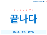 韓国語単語・ハングル 끝나다 [ックンナダ] 終わる、済む、果てる 意味・活用・読み方と音声発音