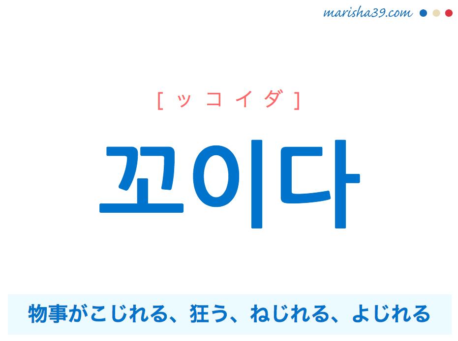 韓国語単語・ハングル 꼬이다 [ッコイダ] 物事がこじれる、(予定などが)狂う、ねじれる、よじれる 意味・活用・読み方と音声発音
