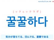 韓国語単語・ハングル 꿀꿀하다 [ックルックラダ] 気分が落ちてる、凹んでる、憂鬱である 意味・活用・読み方と音声発音