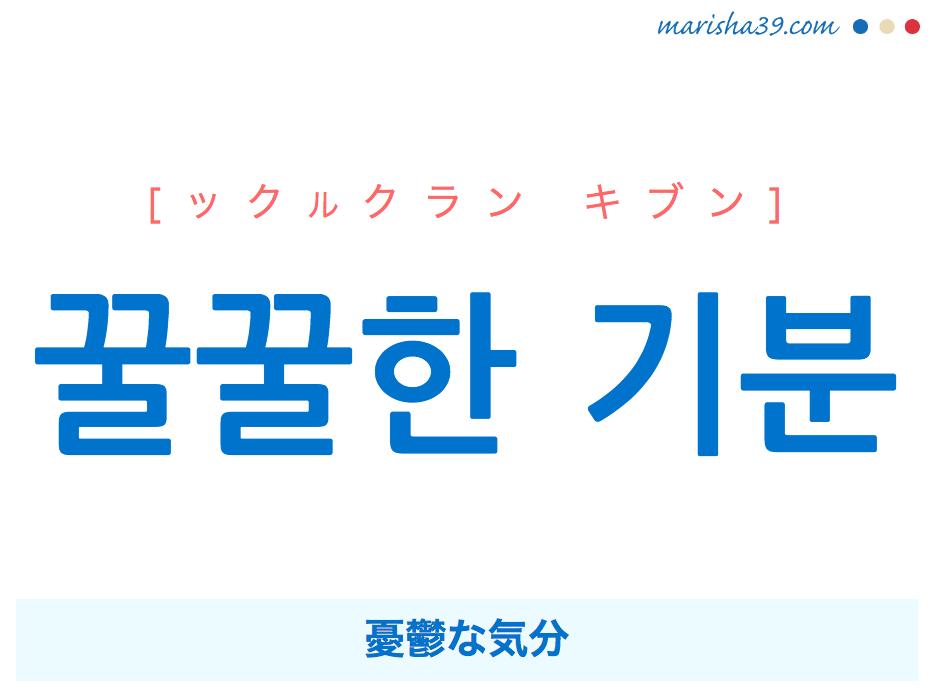 韓国語・ハングルで表現 꿀꿀한 기분 憂鬱な気分 [ックルクラン キブン] 歌詞を例にプチ解説