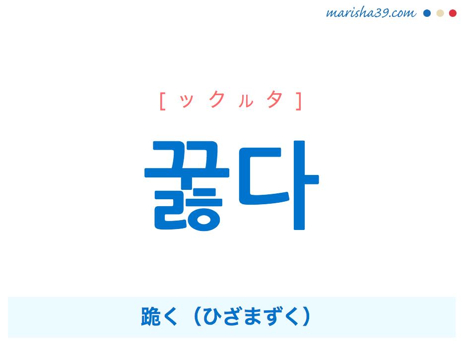 韓国語・ハングル 꿇다 [ックルタ] 跪く(ひざまずく) 意味・活用・発音