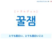 韓国語単語・ハングル 꿀잼 [ックルジェム] とても面白い、とても面白いこと 意味・活用・読み方と音声発音