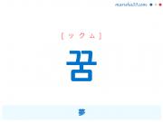 韓国語単語・ハングル 꿈 [ックム] 夢 意味・活用・読み方と音声発音
