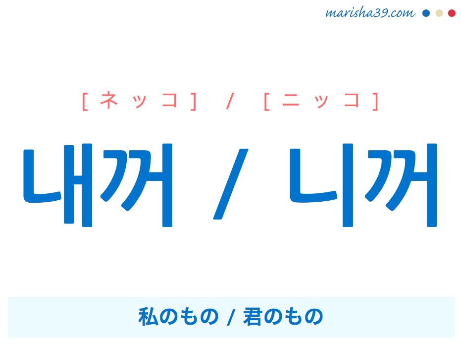 韓国語・ハングルで表現 내꺼 / 니꺼 私のもの / 君のもの [ネッコ] / [ニッコ] 歌詞を例にプチ解説