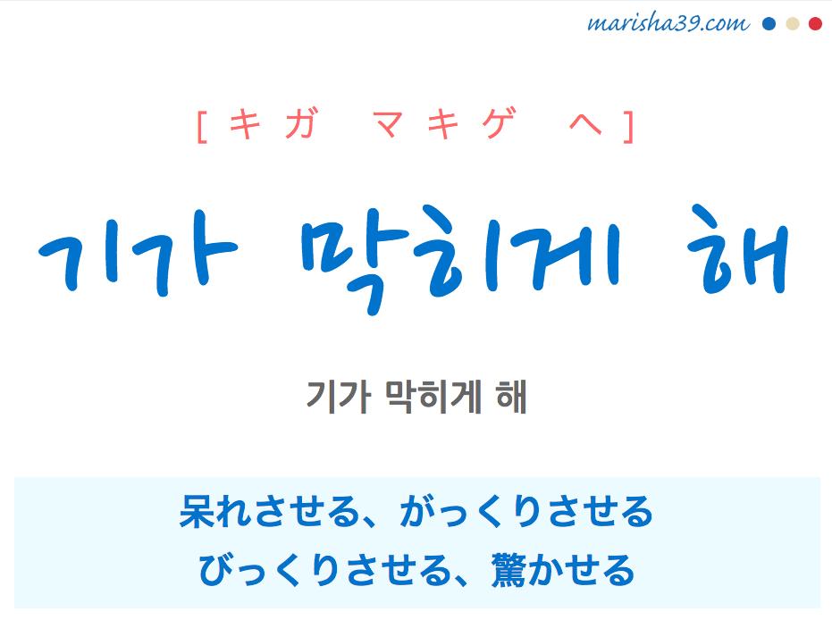 韓国語・ハングルで表現 기가 막히게 해 呆れさせる、がっくりさせる、びっくりさせる、驚かせる [キガ マキゲ ヘ] 歌詞を例にプチ解説