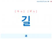 韓国語・ハングル 길 [キル] [ギル] 道 意味・活用・発音