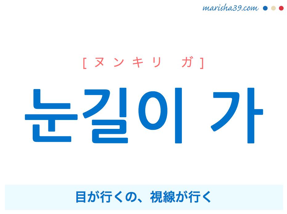 韓国語で表現 눈길이 가 [ヌンキリ ガ] 目が行くの、視線が行く 歌詞で勉強