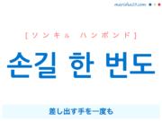 韓国語で表現 손길 한 번도 [ソンキル ハンボンド] 差し出す手を一度も 歌詞で勉強
