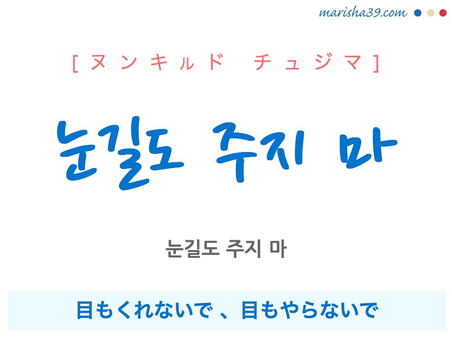 韓国語で表現 눈길도 주지 마 [ヌンキルド チュジマ] 目もくれないで 、目もやらないで 歌詞で勉強