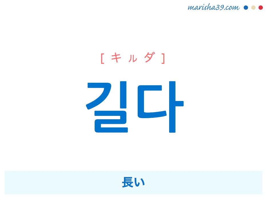 韓国語単語・ハングル 길다 [キルダ] 長い 意味・活用・読み方と音声発音