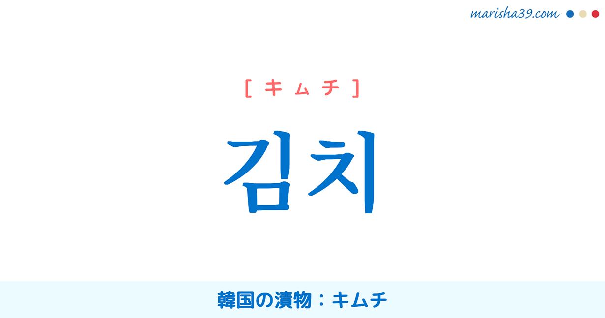 韓国語単語・ハングル 김치 [キムチ] 韓国の漬物:キムチ 意味・活用・読み方と音声発音