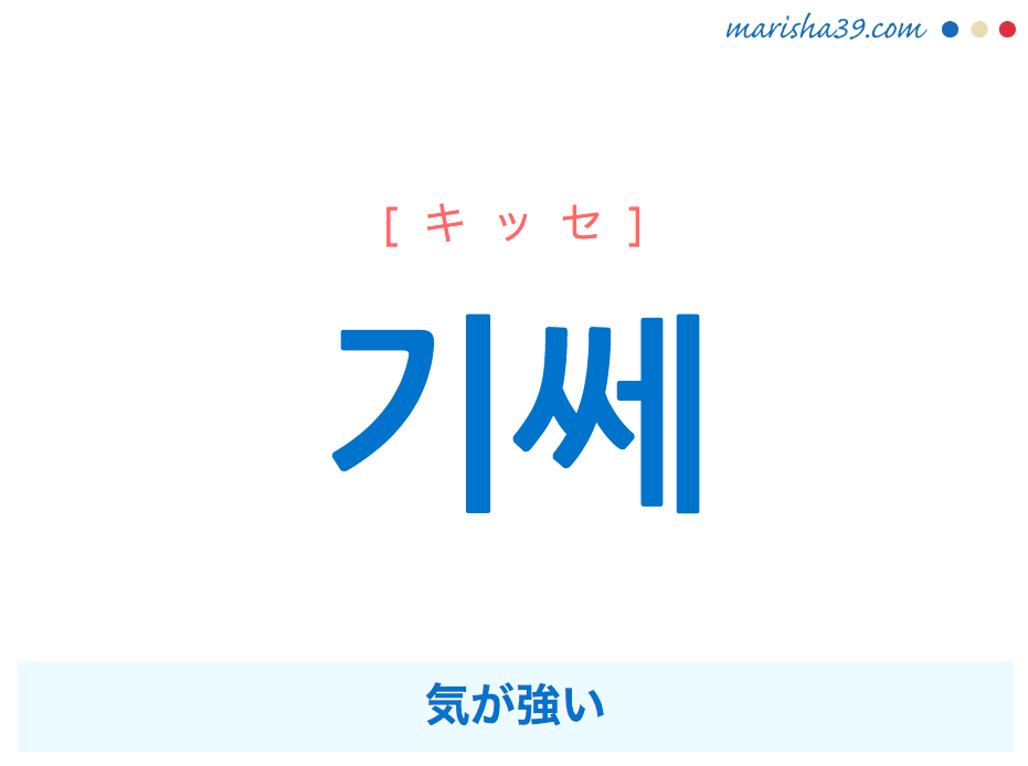 韓国語で表現 기쎄 [キッセ] 気が強い 歌詞から学ぶ