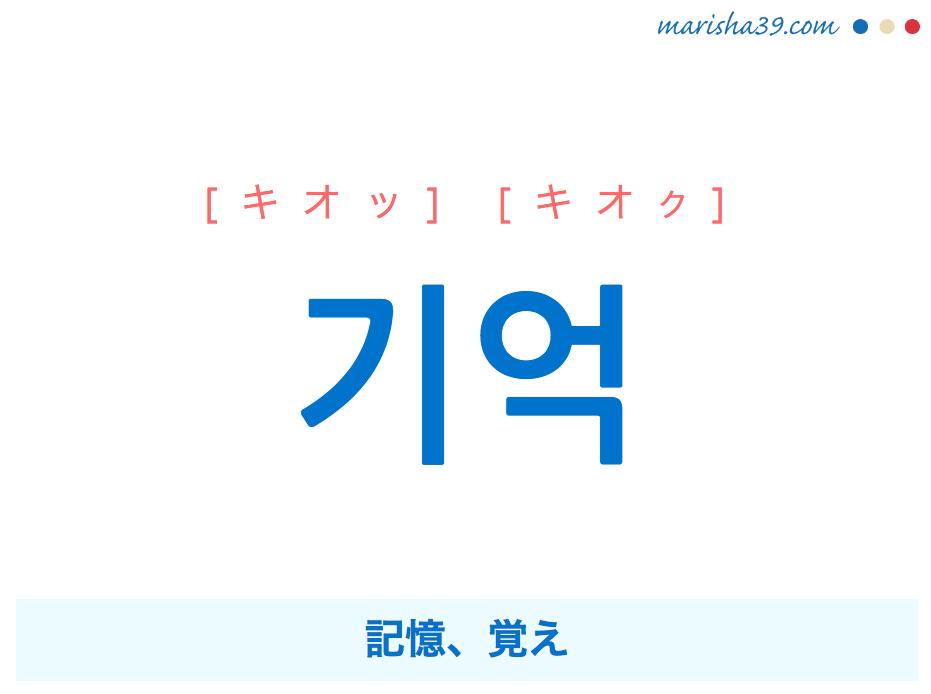 韓国語単語・ハングル 기억 [キオッ] [キオク] 記憶、覚え 意味・活用・読み方と音声発音