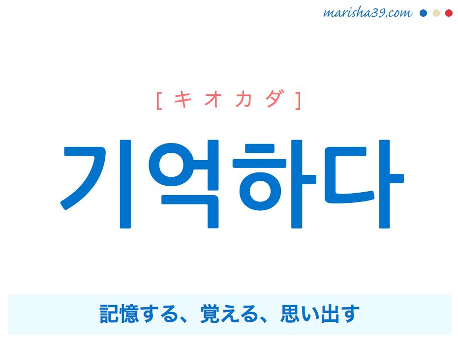 韓国語単語 기억하다 [キオッカダ] [キオクハダ] 記憶する、覚える、思い出す 意味・活用・読み方と音声発音