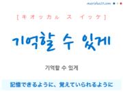 韓国語で表現 기억할 수 있게 [キオッカル ス イッケ] 記憶できるように、覚えていられるように 歌詞で勉強