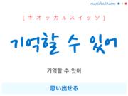 韓国語で表現 기억할 수 있어 [キオッカルスイッソ] 思い出せる 歌詞で勉強