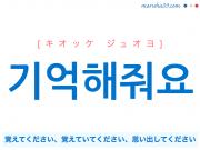 韓国語・ハングルで表現 기억해줘요 覚えてください、覚えていてください、思い出してください [キオッケ ジュオヨ] 歌詞を例にプチ解説