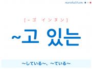 韓国語・ハングル ~고 있는 〜している〜、〜ている〜 使い方と例一覧