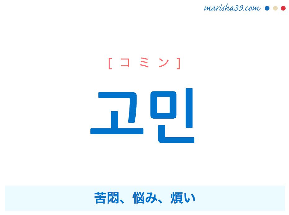 韓国語単語・ハングル 고민 [コミン] 苦悶(くもん)、悩み、煩い 意味・活用・読み方と音声発音