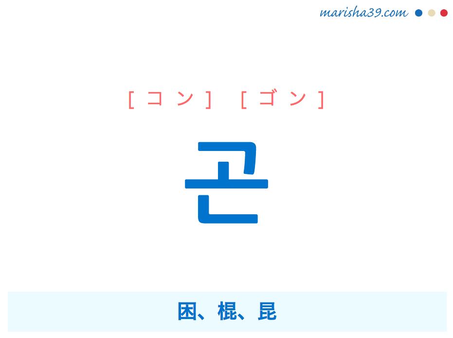韓国語単語・ハングル 곤 [コン] [ゴン] 困、棍、昆 意味・活用・読み方と音声発音