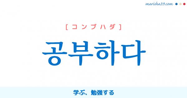韓国語単語勉強 공부하다 [コンブハダ] 공부=工夫、学ぶ、勉強する 意味・活用・読み方と音声発音