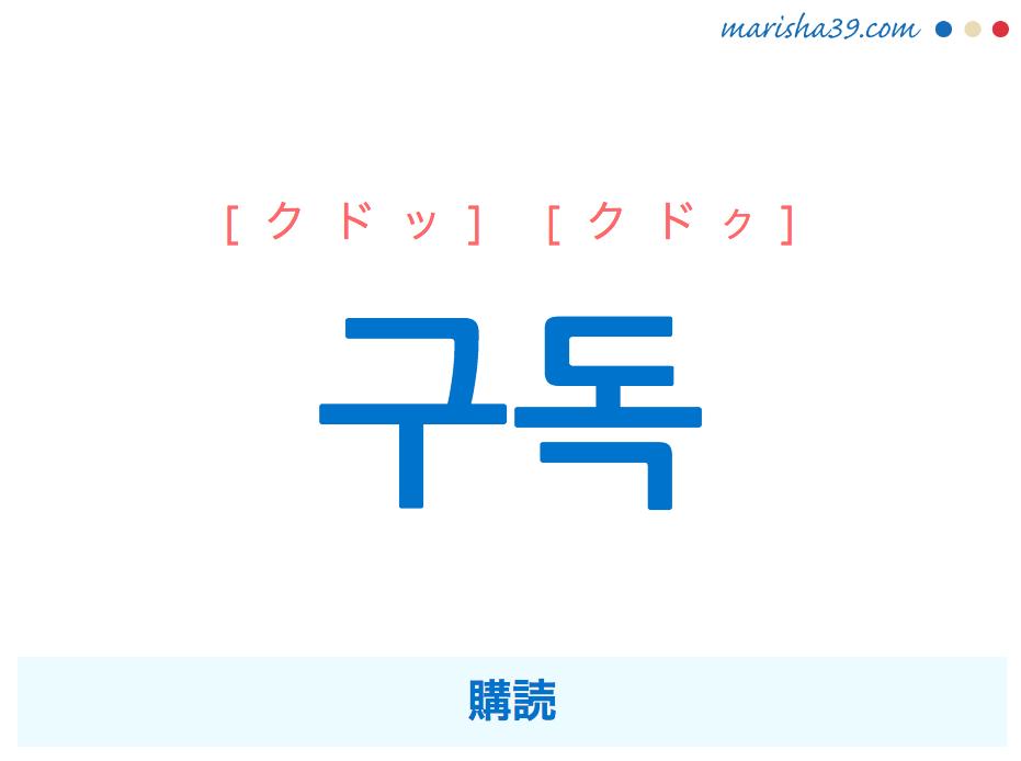 韓国語単語・ハングル 구독 [クドッ] [クドク] 購読 意味・活用・読み方と音声発音