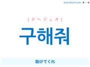 韓国語で表現 구해줘 [クヘジュオ] 助けてくれ 歌詞から学ぶ