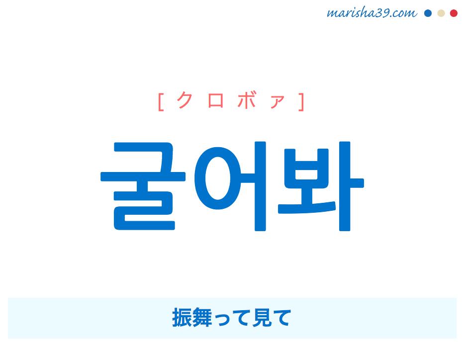 韓国語で表現 굴어봐 [クロボァ] 振舞って見て 歌詞で勉強