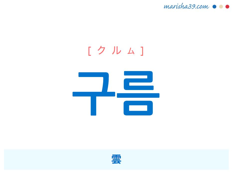 韓国語単語・ハングル 구름 [クルム] 雲 意味・活用・読み方と音声発音