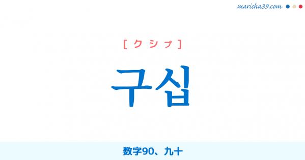 韓国語単語勉強 구십 [クシプ] 数字90、九十 意味・活用・読み方と音声発音