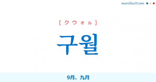 韓国語単語勉強 구월 [クウォル] 9月、九月 意味・活用・読み方と音声発音